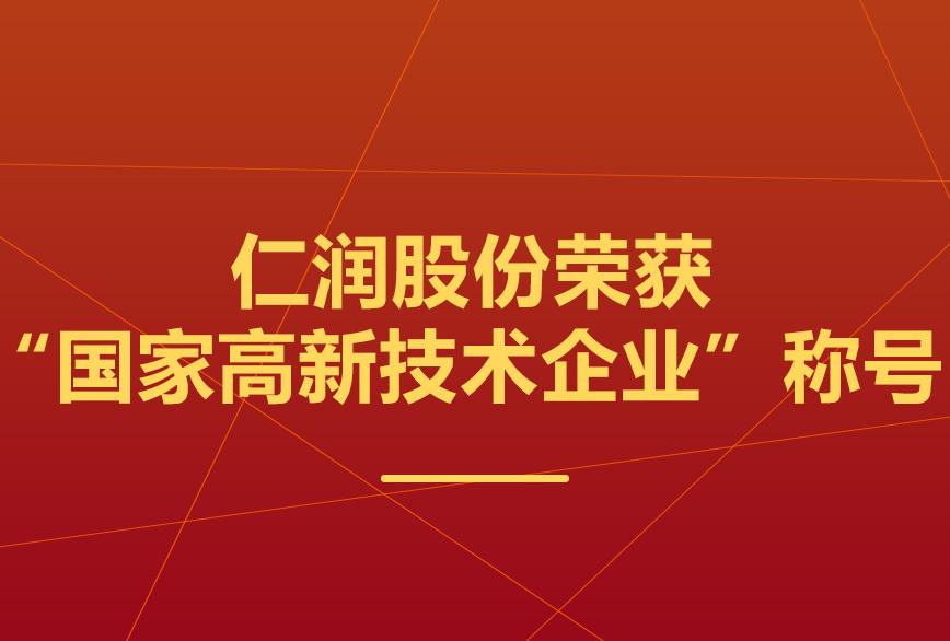 """仁润股份荣获""""国家高新技术企业""""称号"""
