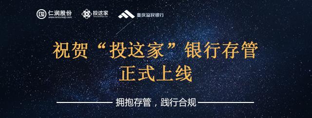 """仁润股份助力""""投这家""""上线富民银行存管系统"""