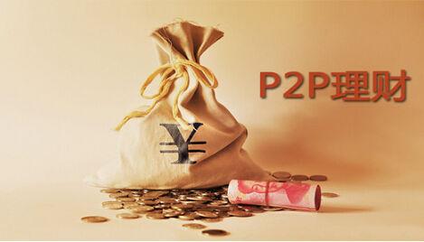 P2P理财有哪些特点?