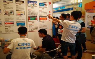 仁润科技应邀参加上海互联网金融博览会