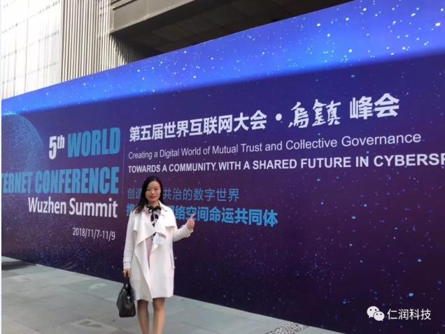 仁润股份应邀参加第五届世界互联网大会
