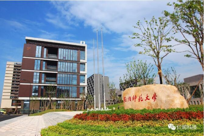 """""""杭州师范大学经管学院""""与""""仁润股份""""达成战略合作协议"""
