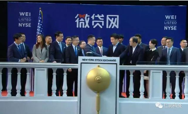 仁润股份热烈祝贺客户微贷网在纽交所成功挂牌上市