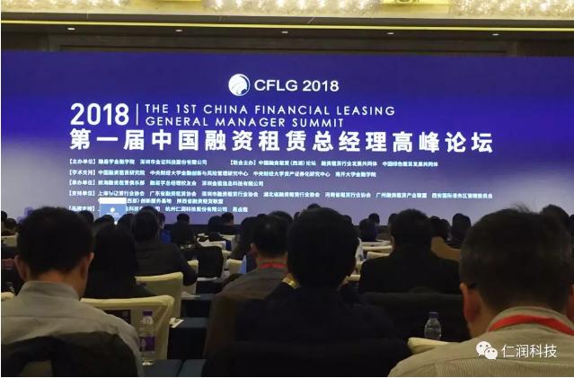 第一届中国融资租赁总经理高峰论坛隆重举行,仁润应邀出席