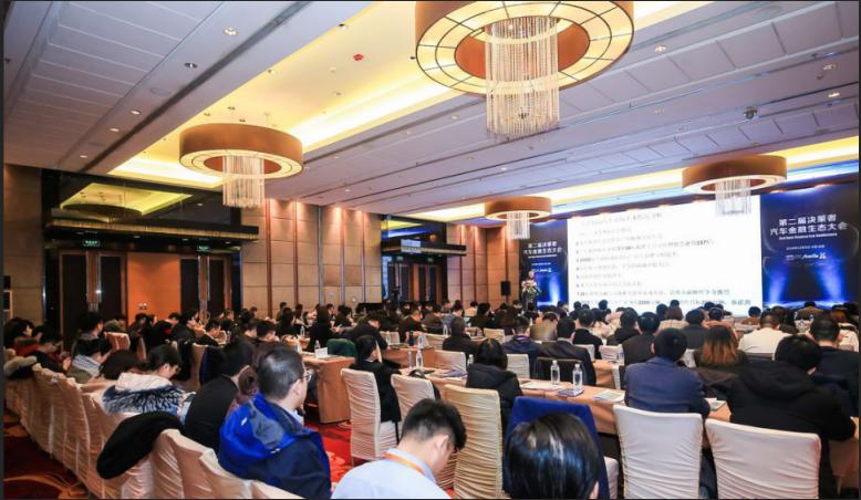 仁润股份出席第二届决策者汽车金融生态大会