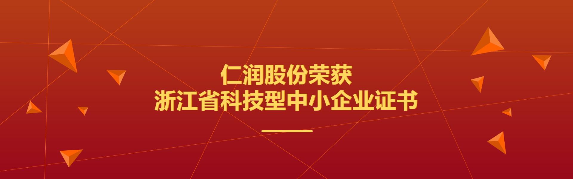 """【喜讯】仁润股份荣获""""浙江省科技型中小企业证书"""""""