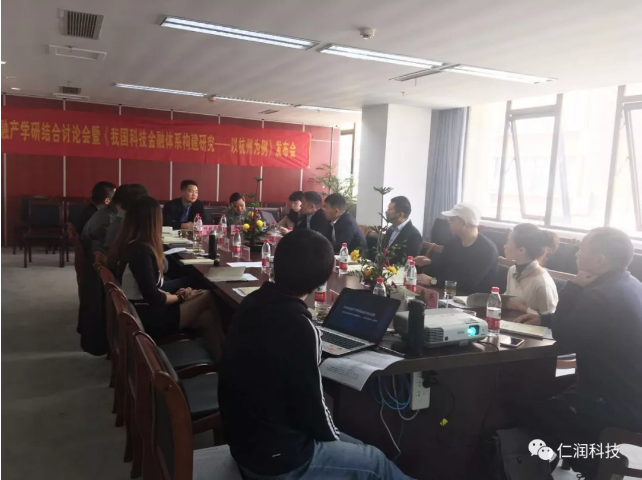 杭师大、仁润股份联合举办科技金融产学研结合讨论会