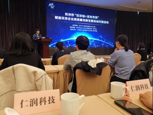 """仁润股份受邀出席杭州市金融办主办的""""区块链+资本市场""""培训会"""