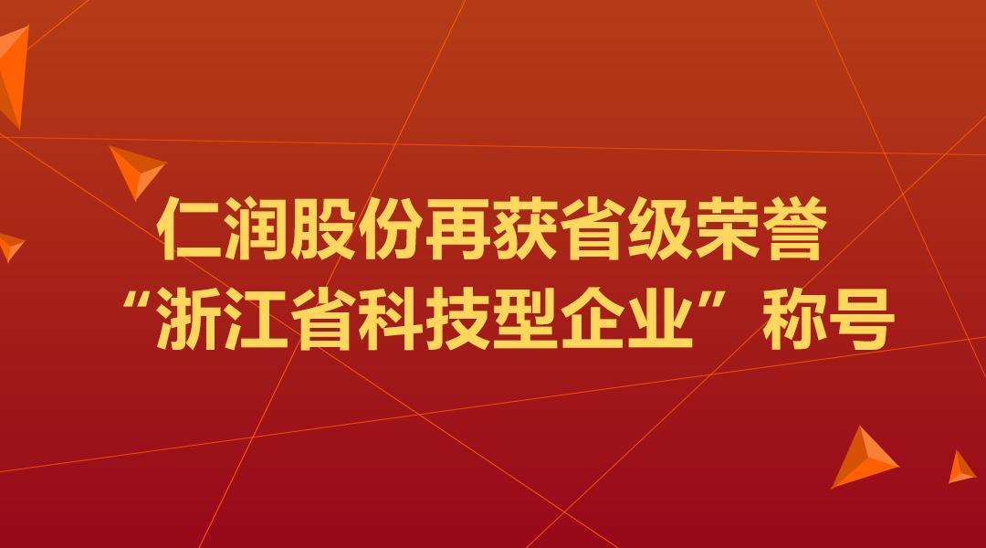 """仁润股份荣获""""浙江省科技型企业""""称号"""
