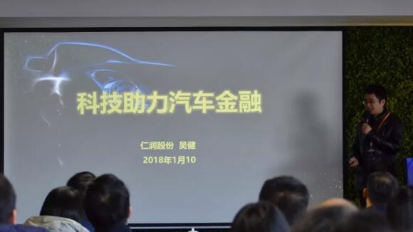 演讲实录丨仁润股份CEO吴健:科技助力汽车金融