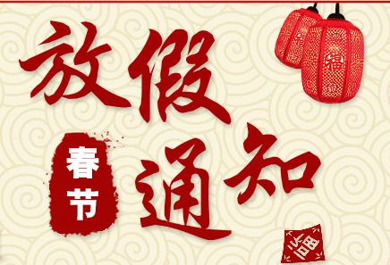 2017年春节放假业务安排通知