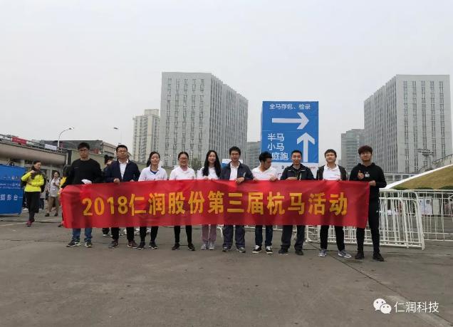 2018杭马丨跑过最美风景,遇见更好的自己