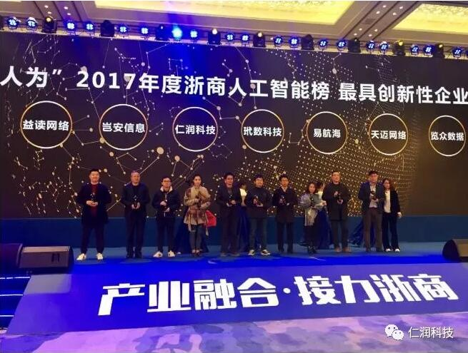 """奔向智能!仁润科技荣获2017浙江人工智能榜单""""最具创新性企业""""奖"""