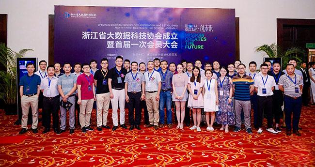 浙江省大数据科技协会成立,仁润股份成为首批理事单位之一